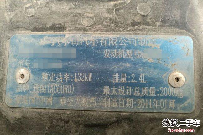 河北二手本田雅阁2011款2.4LLX12万元2038实拍上汽荣威max图片