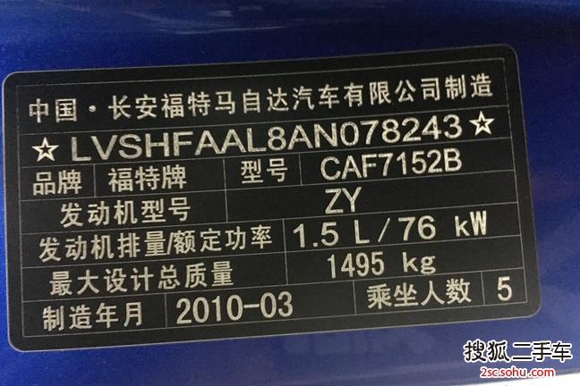 南通-福特嘉年华两厢2010款1.5l 自动光芒限定版