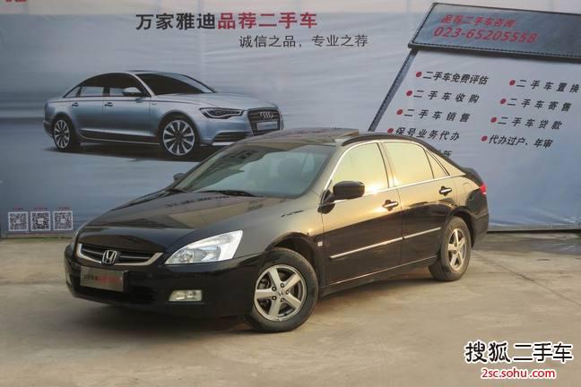 广州本田 雅阁 2005款 2.4 自动 加热版 三厢
