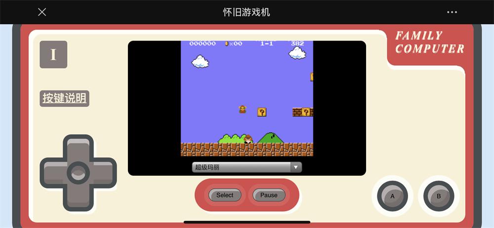《小霸王游戏机》给朋友圈安装游戏机