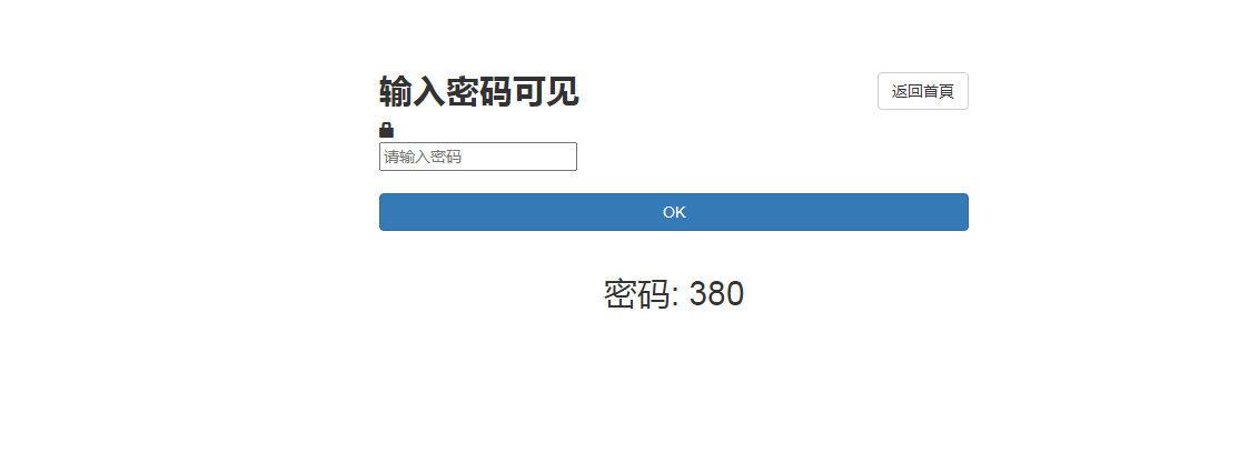 网页访问密码