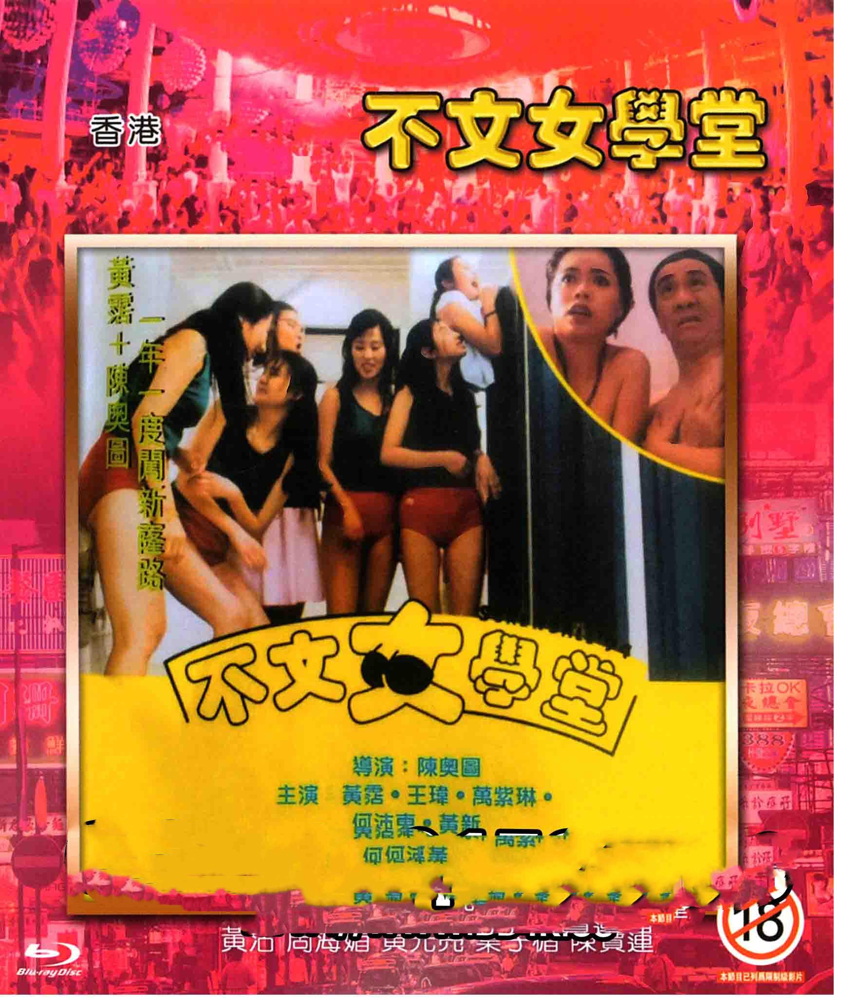 不文女学堂 1994香港喜剧 DVDRip高清迅雷下载