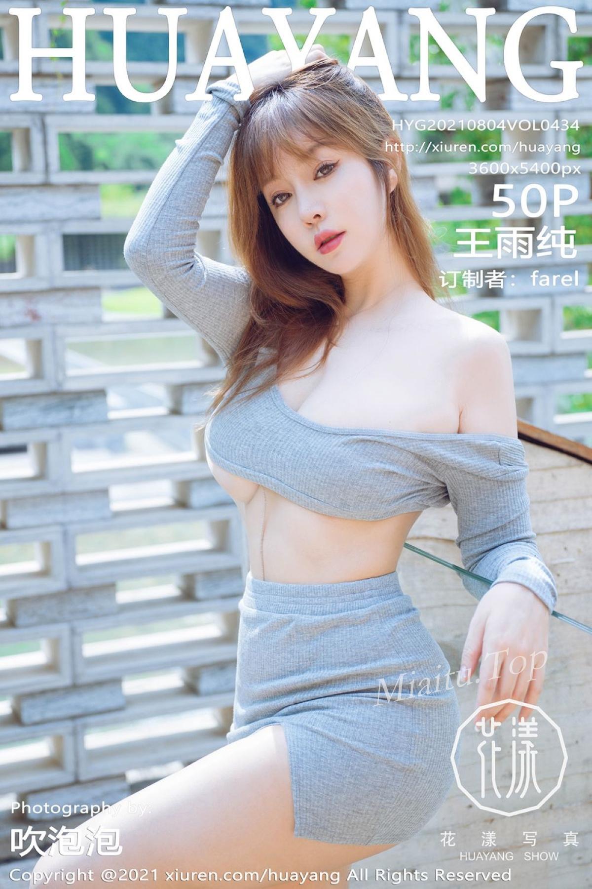[HuaYang花漾] 2021.08.04 VOL.434 王雨纯 私人订制 [51P/709MB]